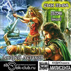 Андрей Астахов - Сын льва