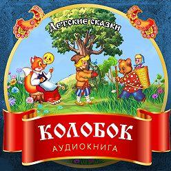 Unidentified author - Колобок