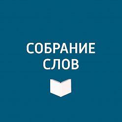 Творческий коллектив программы «Собрание слов» - Большое интервью Алены Долецкой