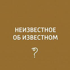 Творческий коллектив программы «Пора домой» - Михаил Зощенко