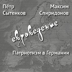 Максим Спиридонов - Патриотизм вГермании
