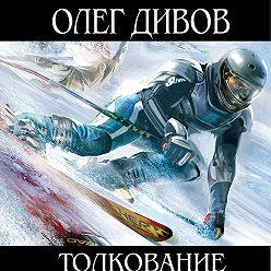 Олег Дивов - Толкование сновидений