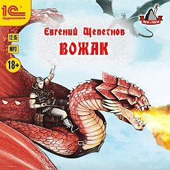 Евгений Щепетнов - Вожак