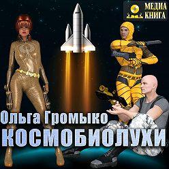 Ольга Громыко - Космобиолухи