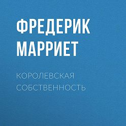 Фредерик Марриет - Королевская собственность