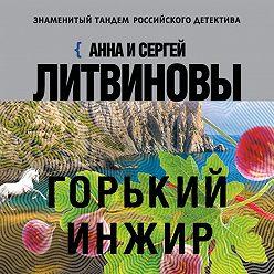Анна и Сергей Литвиновы - Горький инжир