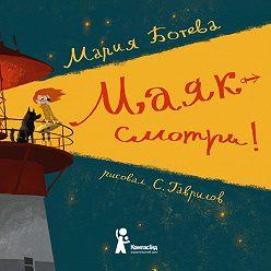 Мария Ботева - Маяк – смотри!