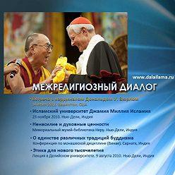 Далай-лама XIV - Ненасилие и духовные ценности