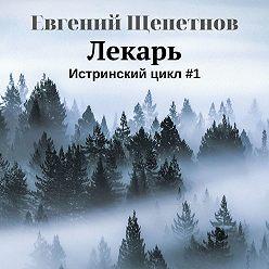 Евгений Щепетнов - Лекарь