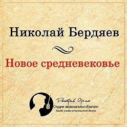 Николай Бердяев - Новое Средневековье