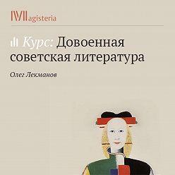 Олег Лекманов - Илья Ильф и Евгений Петров