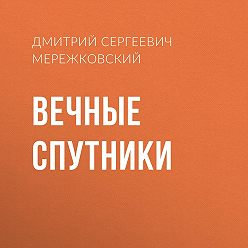 Дмитрий Мережковский - Вечные спутники