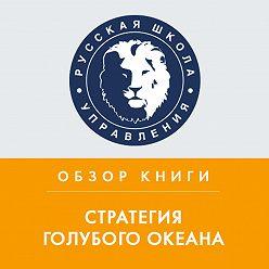Святослав Бирюлин - Обзор книги У. Ч. Кима и Р. Меборн «Стратегия голубого океана»