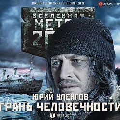 Юрий Уленгов - Метро 2033. Грань человечности