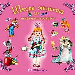 Галина Шалаева - Школа этикета для маленьких принцесс