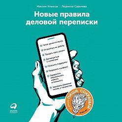 Максим Ильяхов - Новые правила деловой переписки
