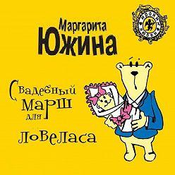Маргарита Южина - Свадебный марш для ловеласа