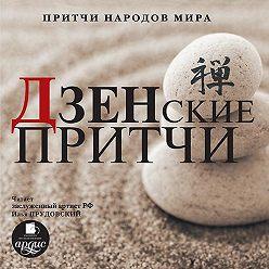 Коллектив авторов - Дзенские притчи