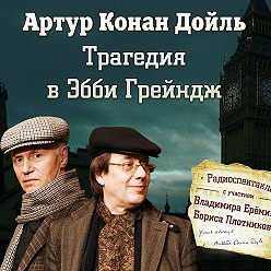 Артур Конан Дойл - Трагедия в Эбби Грейндж (спектакль)
