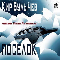 Кир Булычев - Посёлок