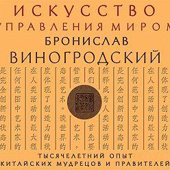 Бронислав Виногродский - Искусство управления миром