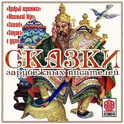 Коллективные сборники - Сказки зарубежных писателей