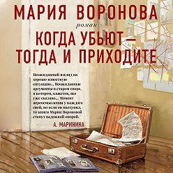 Мария Воронова - Когда убьют – тогда и приходите