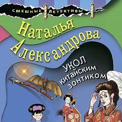 Наталья Александрова - Укол китайским зонтиком