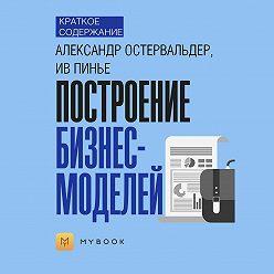 Владислава Бондина - Краткое содержание «Построение бизнес-моделей»