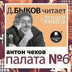 Антон Чехов - Палата №6 в исполнении Дмитрия Быкова + Лекция Быкова Дмитрия