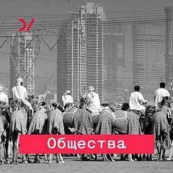 Алексей Левинсон - Строить заново