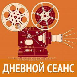 """Илья Либман - """"Дневной сеанс"""" подводит киноитоги года."""