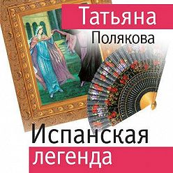 Татьяна Полякова - Испанская легенда