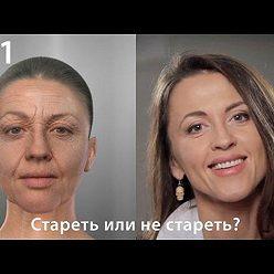 Евгения Тимонова - Стареть или не стареть?