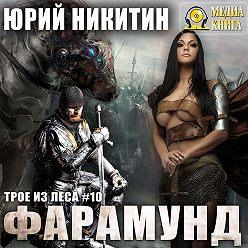 Юрий Никитин - Фарамунд