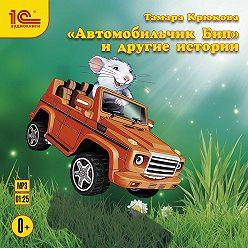 Тамара Крюкова - «Автомобильчик Бип» и другие истории