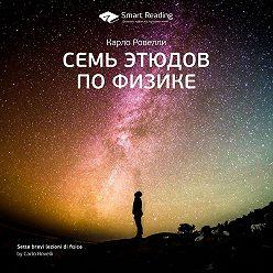 Smart Reading - Краткое содержание книги: Семь этюдов по физике. Карло Ровелли
