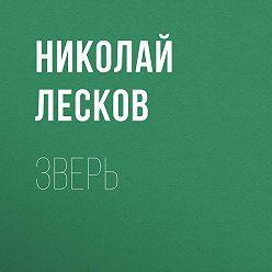 Николай Лесков - Зверь
