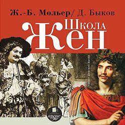 Дмитрий Быков - Школа жен