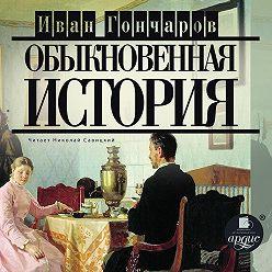 Ivan Goncharov - Обыкновенная история