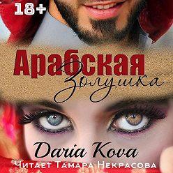 Дарья Кова - Арабская Золушка