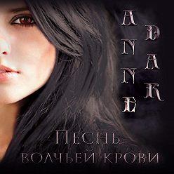 Anne Dar - Песнь волчьей крови