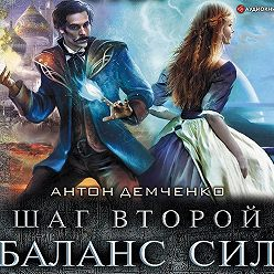 Антон Демченко - Шаг второй. Баланс сил