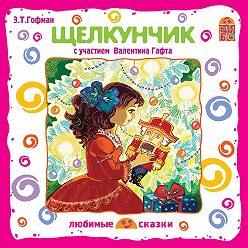 Эрнст Гофман - Щелкунчик (спектакль)