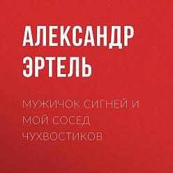 Александр Эртель - Мужичок Сигней и мой сосед Чухвостиков