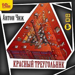 Антон Чиж - Красный Треугольник