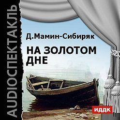 Дмитрий Мамин-Сибиряк - На золотом дне (спектакль)