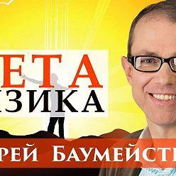 Андрей Баумейстер - Лекция 3. Постмодернизм против метафизики
