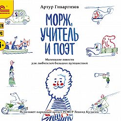 Артур Гиваргизов - Морж, учитель и поэт