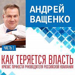 Андрей Ващенко - Как теряется власть. Лекция 1